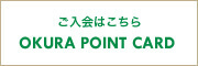 OKURA POINT CARD