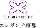ザ グラン リゾート エレガンテ京都